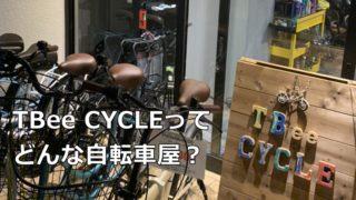 ティービーサイクルは河内長野市で自転車販売と修理を行っているお店です!