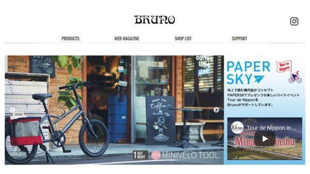 BRUNO BIKE(ブルーノ自転車)